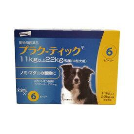 C【メール便・送料無料】中型犬用 プラク-ティック(プラクティック)(11kg以上22kg未満) 2.2ml×6本