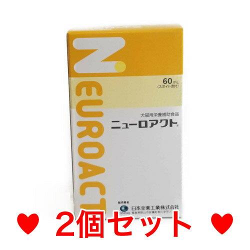 50【メール便・送料無料】犬猫用 ニューロアクト 60ml [2個セット]