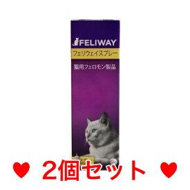 R【メール便・送料無料】ビルバック 猫用 フェリウェイスプレー60ml [2個セット]