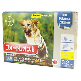 OP【メール便・送料無料】犬用 フォートレオン (16kg以上32kg未満) 3.2ml×3本 代引き不可