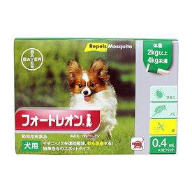 OP【メール便・送料無料】犬用 フォートレオン (2kg以上4kg未満) 0.4ml×3本 代引き不可