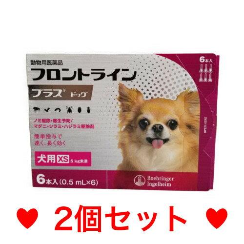 ◎◎【メール便・送料無料】犬用 フロントラインプラス XS(5kg未満) 6本入 [2個セット]※新パッケージでのお届けとなります。