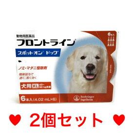 C【メール便・送料無料】犬用 フロントラインスポットオン XL(40〜60kg未満)6本 [2個セット]