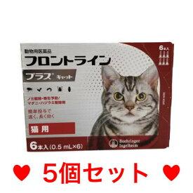 R【宅急便・送料無料】猫用 フロントラインプラス 6本入 [5個セット]