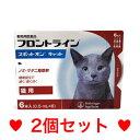 ◎◎ON【メール便・送料無料】猫用 フロントラインスポットオン 6本 [2個セット]