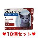 ◎ON【宅急便・送料無料】猫用 フロントラインスポットオン 6本 [10個セット]