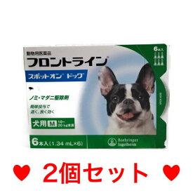 ◎ON【メール便・送料無料】犬用 フロントラインスポットオン M(10〜20kg未満)6本 [2個セット]