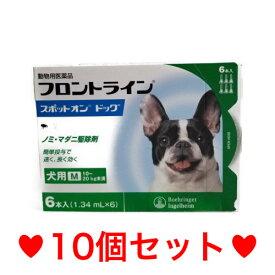 ◎ON【宅急便・送料無料】犬用 フロントラインスポットオン M(10〜20kg未満)6本 [10個セット]