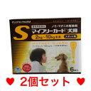 C【メール便・送料無料】犬用 マイフリーガード S(2〜10kg未満)6本 [2個セット]※パッケージリニューアルに伴い…