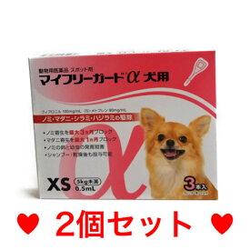 ●●【メール便・送料無料】犬用 マイフリーガードα XS(5kg未満)3本 [2個セット]※DSファーマーさんのものと同じです
