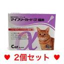 ●●【メール便・送料無料】猫用 マイフリーガードα 3本 [2個セット] 期限:2020.7月
