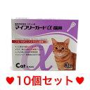 ●【メール便・送料無料】猫用 マイフリーガードα 3本 [10個セット]