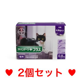 OP【メール便・送料無料】猫用 アドバンテージプラス(4kg以上) 0.8ml×3本 [2個セット]