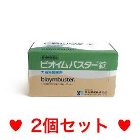 29【メール便・送料無料】整腸剤 犬猫用 ビオイムバスター錠 100錠入 [2個セット]