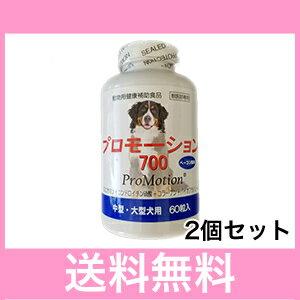 ●【メール便・送料無料】中・大型犬用 プロモーション700 60粒 [2個セット]
