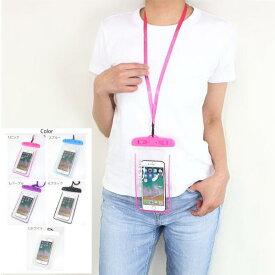 防滴 スマホケース 防水カバー スマホ iPhone Android 携帯 全機種対応 無地 シンプル HappyCloset