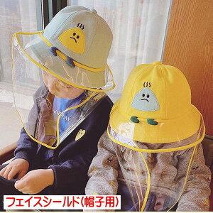 フェイスガード フェイスカバー 透明 帽子用 取り外し フェイスシールド シールドマスク 大人用 子供用 女性用 フリーサイズ 息苦しくないマスク 感染対策 感染予防 飛沫対策 洗える 水洗い