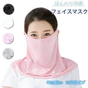 フェイスマスク フェイスカバー ネックガード マスク 女性用 フリーサイズ 夏用 紫外線対策 UVケア 息苦しくないマスク 感染対策 感染予防 飛沫対策 洗える 水洗い 繰り返し使える 軽量 花粉