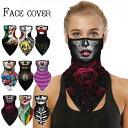 ハロウィン フェイスマスク フェイスガード フェイスカバー マスク コスプレ 仮装 衣装 大人 女性 男性 男女兼用 冷感…
