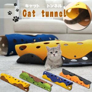 猫 トンネル キャットトンネル おもちゃ ねこ ネコ 猫用 猫用品 ペットグッズ ネコグッズ 猫グッズ ペット用品 ストレス発散 運動 遊び マット フェルト おしゃれ かわいい プレイトンネル