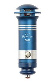 BAL 車用 空気浄化器 ( 空気清浄機 ) エアーポリマー DC12V/24V アルミブルー 削り出し 1832