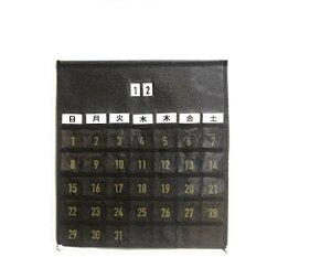 お薬カレンダー ブラウン ポケットカレンダー40cm×44cm ウォールポケット お薬収納