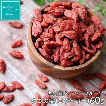 ハッピーナッツカンパニー中国産クコの実無添加60g