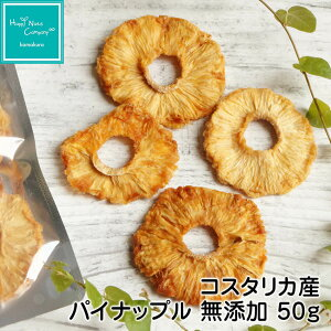 ハッピーナッツカンパニー コスタリカ産 パイナップル 無添加 50g ナッツドライフルーツ専門店 湘南鎌倉・横浜 専用箱と複数商品を選んでオリジナルギフトも作れます