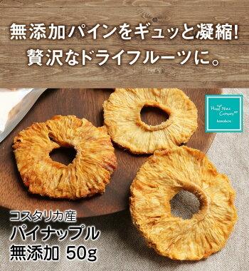 ハッピーナッツカンパニーコスタリカ産パイナップル無添加50g