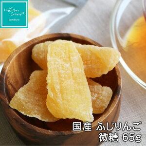 ハッピーナッツカンパニー 国産ふじりんご 微糖 65g 専用箱と複数商品を選んでオリジナルギフトも作れます