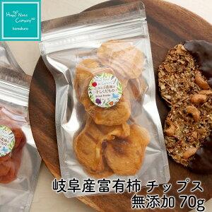 岐阜産富有柿 チップス 無添加 70g 体サポート ダイエットサポート ハッピーナッツカンパニー
