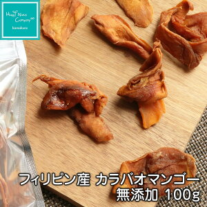 ハッピナッツカンパニー フィリピン産 カラバオマンゴー 無添加 100g