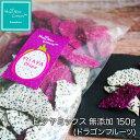 【セール特価】ハッピーナッツカンパニー ピタヤミックス 無添加 150g(ドラゴンフルーツ)