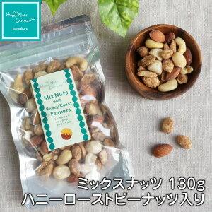 送料無料 ぽっきり1000円 ミックスナッツ withハニーローストピーナッツ 130g ハッピーナッツカンパニー