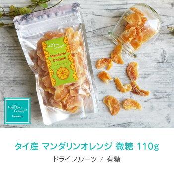 ハッピーナッツカンパニータイ産マンダリンオレンジ微糖110g