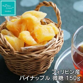 ハッピーナッツカンパニーセブ産パイナップル微糖150g
