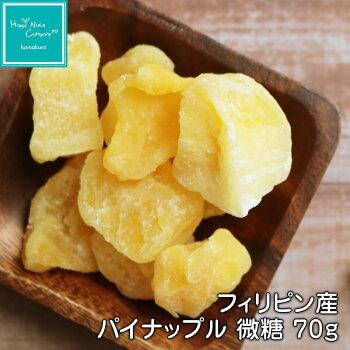 ハッピーナッツカンパニーセブ産パイナップル微糖70g