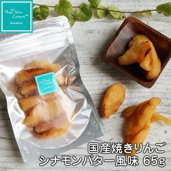 ハッピーナッツカンパニー国産焼きりんごシナモンバター風味65g