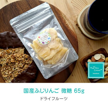 ハッピーナッツカンパニー国産ふじりんご微糖65g