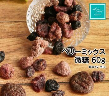 ハッピーナッツカンパニーベリーミックス微糖60g