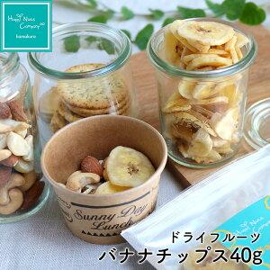 バナナチップス 40g ドライフルーツ フィリピン産 ハッピーナッツカンパニー