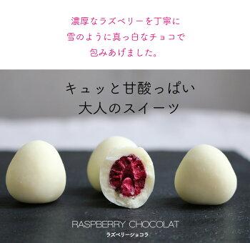 ラズベリーショコラ60gハッピーナッツカンパニー