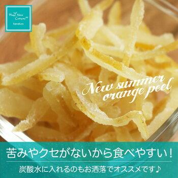 ハッピーナッツカンパニー愛媛産ニューサマーオレンジピール微糖40g