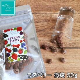 ハッピーナッツカンパニー ラズベリー 微糖 50g