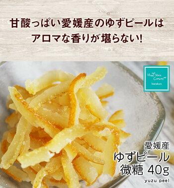ハッピーナッツカンパニー愛媛産ゆずピール微糖40g