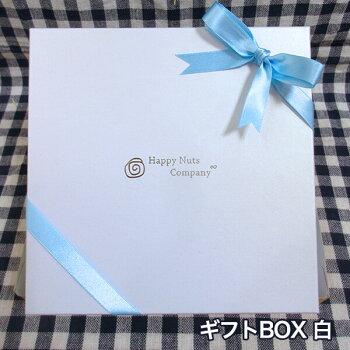 ギフトボックス白箱ラッピング包装