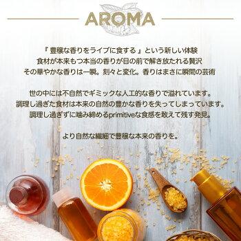 AromaGrinderforSpice&Nuts&HerbUSUペッパーミル薬研乳鉢臼(うす)の進化系香りを食するグラインダー