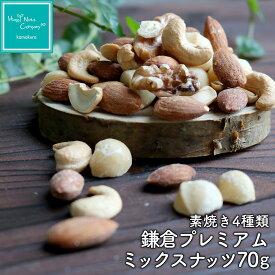 ハッピーナッツカンパニー 素焼きミックスナッツ 70g ナッツ専門店 湘南鎌倉・横浜 専用箱と複数商品を選んでオリジナルギフトも作れます