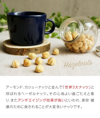 ハッピーナッツカンパニートルコ産素焼きヘーゼルナッツ無塩55g