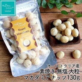 ハッピーナッツカンパニー オーストラリア産 マカダミアナッツ 無塩 130g